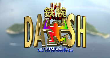 THE 鉄腕DASH
